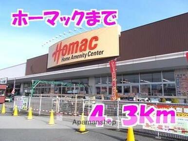 ホーマック