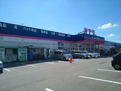 シマヤ豊田店まで950m