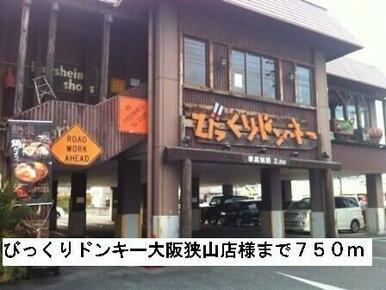 びっくりドンキー大阪狭山店様