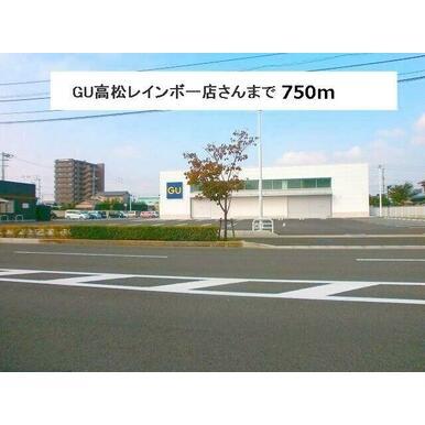 GU高松レインボー店