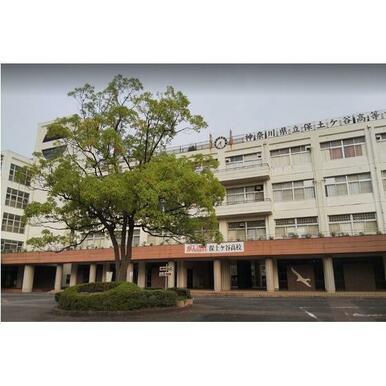 神奈川県立保土ケ谷高校