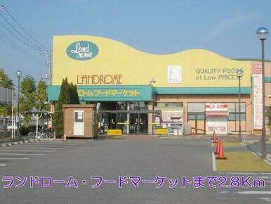 ランドローム・フードマーケット