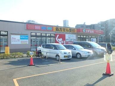 スギ薬局大倉山店