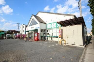 業務スーパー越谷店は徒歩3分(220m)の距離に!
