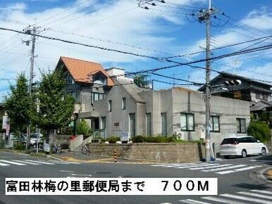 富田林梅の里郵便局