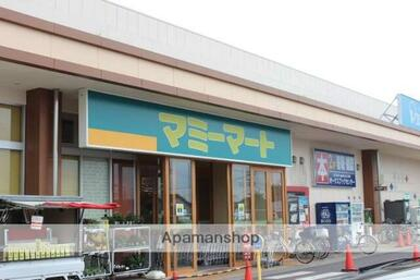 (株)マミーマート/岩槻店