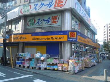 薬マツモトキヨシ高幡不動店