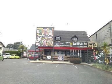 円家筑西玉戸店