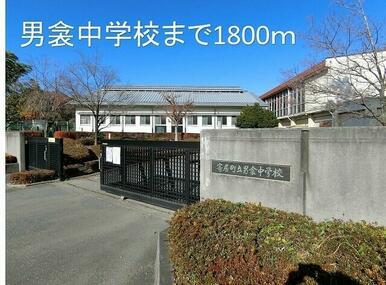 男衾中学校