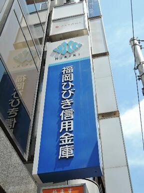 福岡ひびき信用金庫原町支店
