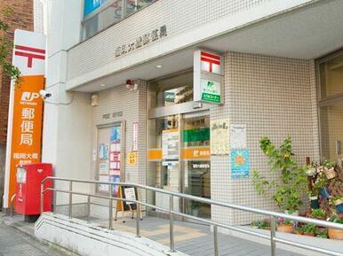 福岡大橋郵便局