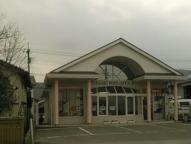 浦庄郵便局