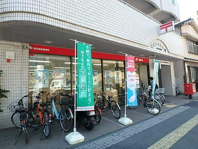 鶴見駅前郵便局