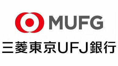 三菱東京UFJ銀行 大津町支店