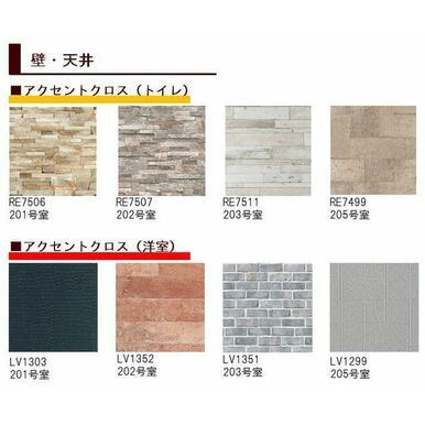 【壁 天井 アクセントクロス 完成イメージ図】※実際の色等とは異なる場合がございます。お部屋が完成致