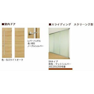 【室内ドア スライディングスクリーン 完成イメージ図】※実際の色等とは異なる場合がございます。お部屋