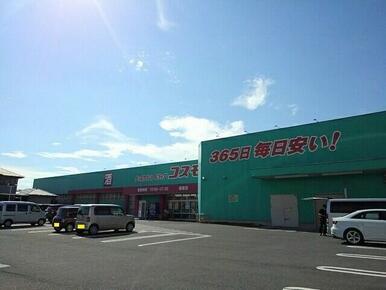 コスモス郡家店