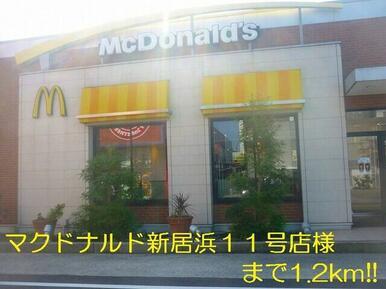 マクドナルド新居浜11号店様
