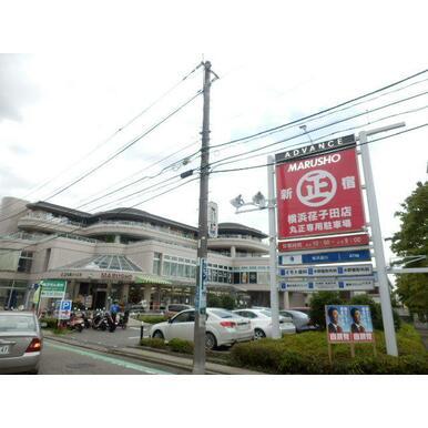 MARUSHO横浜荏子田店
