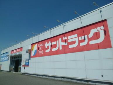 サンドラッグ荏子田店