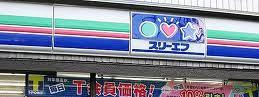 スリーエフ府中寿町店