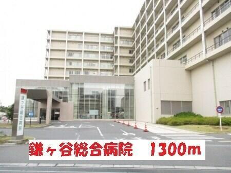 総合 病院 鎌ヶ谷