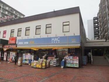 ハックドラッグ根岸駅前店