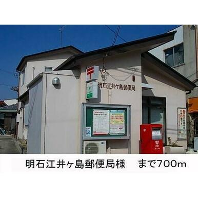 明石江井ヶ島郵便局様