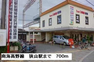 南海高野線 狭山駅