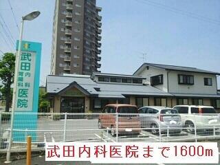 武田内科医院