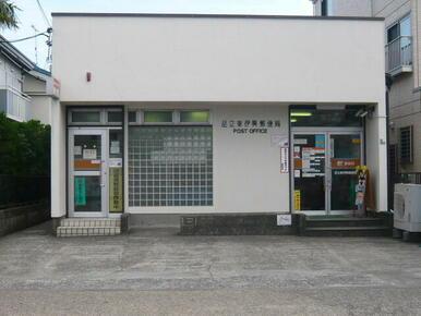 東伊興郵便局