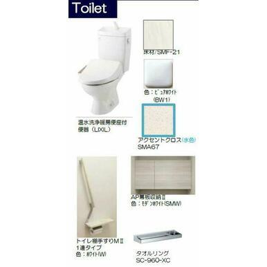 【トイレ 完成イメージ図】※実際の色等とは異なる場合がございます。お部屋が完成致しましたら実際にご確
