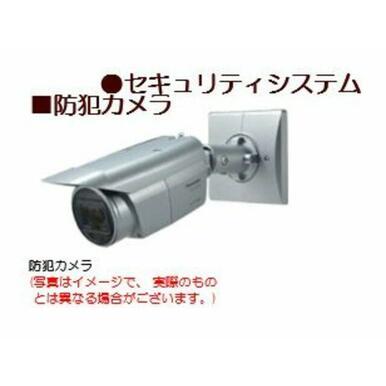 安心・安全のセキュリティシステム付きです☆