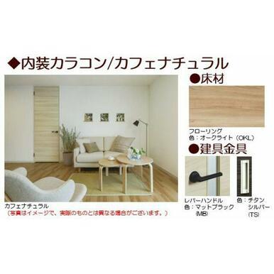 【内装カラコン 完成イメージ図】※実際の色等とは異なる場合がございます。お部屋が完成致しましたら実際