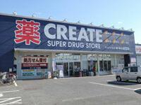 クリエイトSD(エス・ディー) 保土ケ谷釜台町店