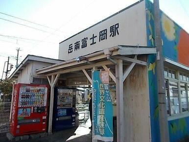 岳南富士岡駅まで750m