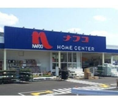ナフコ総社店