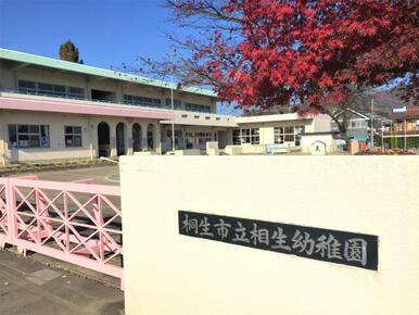 相生幼稚園