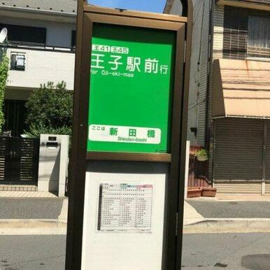 新田橋(バス)
