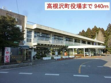 高根沢町役場