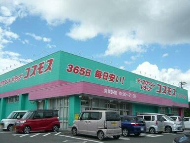 コスモス川内平佐店