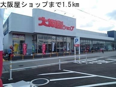大阪屋ショップ秋吉店まで1500m