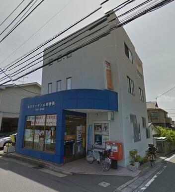 横浜ガーデン山郵便局