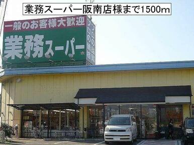 業務スーパー阪南店様