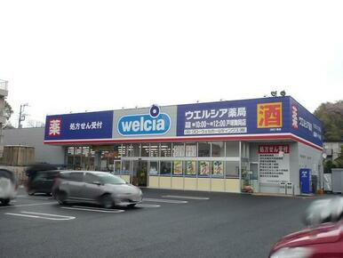 ウエルシア戸塚舞岡店
