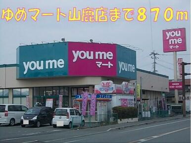 ゆめマート山鹿店