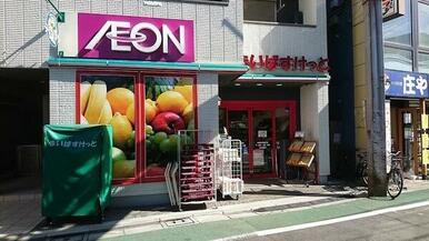まいばすけっと荏原町駅前店