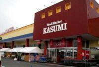 カスミ 古河店