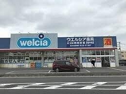 ウェルシア薬局