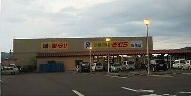 新鮮市場きむら長尾店さん